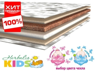 Матрас детский Herbalis Kids Latex Comfort